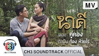 getlinkyoutube.com-คู่คอง Ost.นาคี | ก้อง ห้วยไร่ | Official MV
