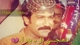 Sindhi sad WhatsApp status Ghullam hussain umrani