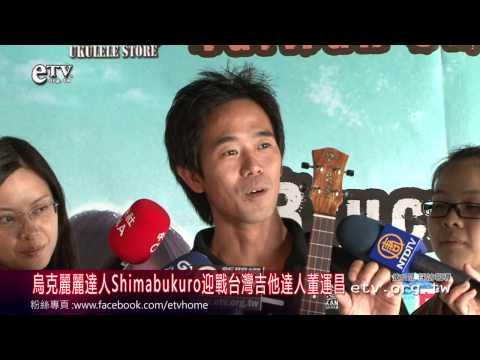 烏克麗麗達人Shimabukuro迎戰台灣吉他達人董運昌