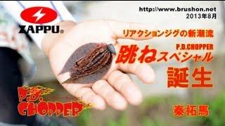 getlinkyoutube.com-【ZAPPU】リアクションジグの新潮流 PDチョッパー跳ねスペシャル誕生 秦拓馬
