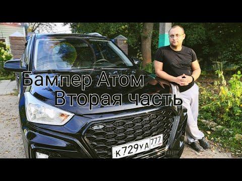 Hyundai creta Бампер Атом часть 2 установка!