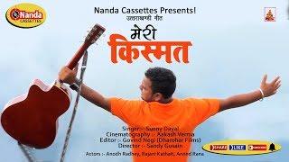 Meri Kismat…Full HD Video | Sunny Dayal's  Superhit Latest Jonsari Song | Uttarakhandi Song