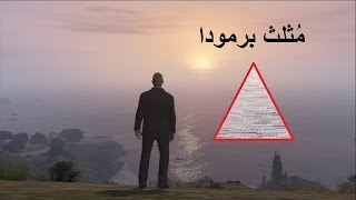 getlinkyoutube.com-GTA V: مثلث برمودا