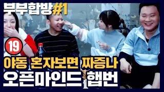 [19금 부부합방#1] 야동 혼자보면 짜증나!! 언제나 오픈마인드 햅번ㅋㅋ 철구&지혜&전태규&햅번 (17.03.30-3) :: TalkShow