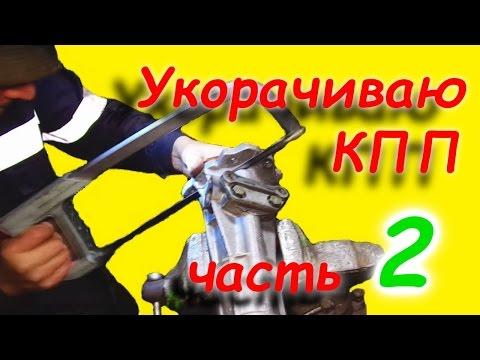 =13= Самодельный минитрактор. Укорачиваю КПП москвич, часть 2 я. Устанавливаю корпус сальника.