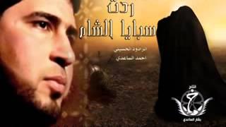 getlinkyoutube.com-احمد الساعدي ردت سبايا الشام~   YouTube