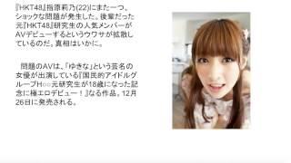 getlinkyoutube.com-[HD]元HKT48研究生AVデビュー 極エロ 人気メンバー 仲西彩佳か? 指原莉乃ショック! 元AKB48米沢瑠美に続き 無料動画
