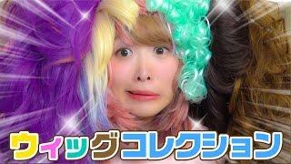 くまみきウィッグコレクション☆ My Wig Collection