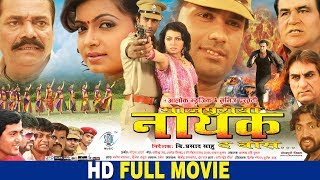 getlinkyoutube.com-Bhojpuriya Nayak - The Boss | भोजपुरिया नायक - the बॉस |  Bhojpuri Full Movie