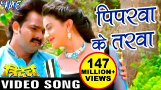 s-Full-Song-Pawan-Singh-Piparwa-Ke-Tridev-Bhojpuri-Hit-Song-2017 width=