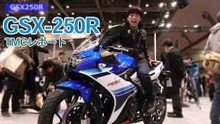 スズキ「GSX250R」東京モーターサイクルショーレポート ※今後、試乗インプレ配信予定