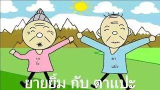 getlinkyoutube.com-นิทานเศรษฐกิจพอเพียง ยายยิ้มกับตาแปะ