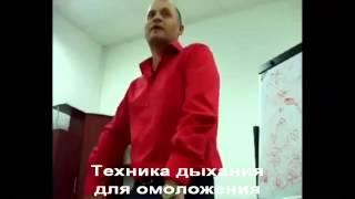 getlinkyoutube.com-Техника дыхания для омоложения. Андрей Дуйко.  Эзотерическая Школа Кайлас.