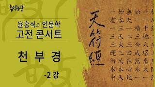 getlinkyoutube.com-[윤홍식의 인문학 강의] 천부경 2강 - 수의 원상
