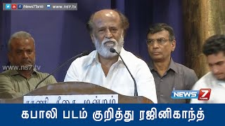 getlinkyoutube.com-Rajinikanth talks about 'Kabali' at R M Veerapan's birthday function | Super Housefull | News7 Tamil