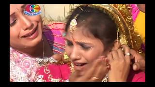 getlinkyoutube.com-पापा जी के घर भैया हम छोर के ना जाईब हो # Bidai Song # Bhojpuri Vivah Geet