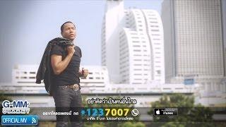 getlinkyoutube.com-เจ็บเมื่อไหร่ก็โทรมา - ไมค์ ภิรมย์พร 【OFFICIAL MV】