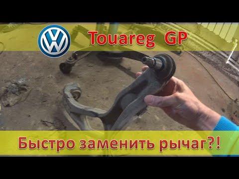 VW Touareg GP - Передний нижний рычаг - замена Lemferder, а внутри TRW
