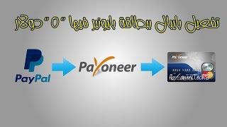 getlinkyoutube.com-شرح تفعيل حساب paypal ببطاقة بايونير بها 0$ مجانا !