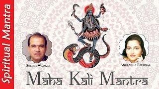"getlinkyoutube.com-""Maha Kali Mantra"" - Om Jayanti Mangala Kali By Suresh Wadkar & Anuradha Paudwal ( Full Song )"