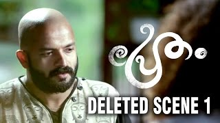 PRETHAM DELETED SCENE 1 | JOHN DON BOSCO  | RANJITH SANKAR | DREAMS N BEYOND