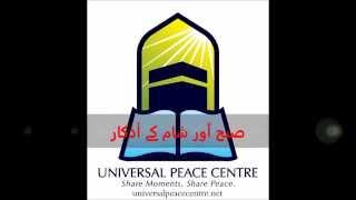 getlinkyoutube.com-صبح اؑور شام کے أذكار                                       Subah Aur Shaam Ke Azkar