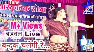 Bandook Chalegi|Gori Nagori|Sapna Choudhary|जैसा डांस|Badwal Live|Kajal Mehra|lakecity|