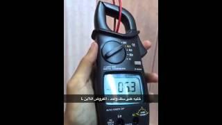 getlinkyoutube.com-Using clamp meter استخدام الكلامب ميتر لقياس التيار