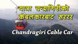 getlinkyoutube.com-Chandragiri Cable Car kathmandu, Nepal ,Full HD