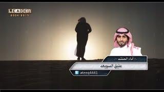 getlinkyoutube.com-إي والله إني ضايق | كلمات الشاعر محمد جارالله السهلي | آداء المنشد عتيق السويعد 2015