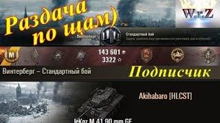 getlinkyoutube.com-leKpz M 41 90 mm GF  Бодрая раздача по щам!  Винтерберг  World of Tanks  0.9.16