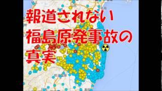 getlinkyoutube.com-報道されない福島原発放射能事故から3年の真実【がん患者が急増】