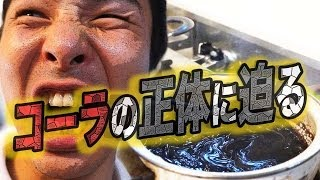 getlinkyoutube.com-話題の動画【コーラ濃縮】で本当にドロドロになるのかを調査!!そして食べる!!