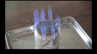 getlinkyoutube.com-アルコールストーブ トレンチジェット型の製作