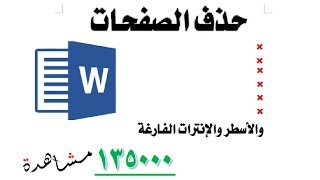getlinkyoutube.com-حذف الصفحات الفارغة في ملف وورد word