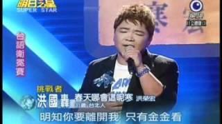 getlinkyoutube.com-明日之星8月28日第96集-台語衛冕賽洪國轟演唱春天哪會這呢寒.wmv