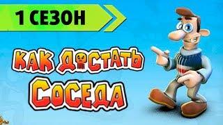 """Прохождение Как достать соседа - 1 Сезон """"Сладкая Месть"""""""