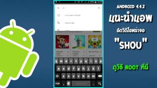 getlinkyoutube.com-แนะนำ แอพอัดหน้าจอ Android 4.4.2