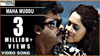 getlinkyoutube.com-Jai Chiranjeeva Movie || Maha Muddu Full Video Song || Chiranjeevi, Bhoomika Chawla, Sameera Reddy