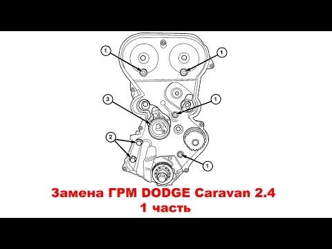 Замена ГРМ DODGE Caravan 2.4 (Chrysler Voyager). 1 часть.