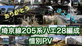 getlinkyoutube.com-【惜別PV】埼京線の仲間たちと走り続けた205系ハエ28編成