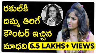 Actress Madhavi Latha Counter To Rakul Preet | Casting Couch | Socialpost Explosives
