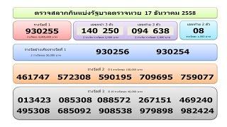 getlinkyoutube.com-ใบตรวจหวย ตรวจสลากกินแบ่งรัฐบาล วันที่ 17 ธันวาคม 2558 Lotto
