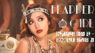 getlinkyoutube.com-[한글자막]Gatsby 1920s Flapper Girl 개츠비 1920년대 플래퍼 걸