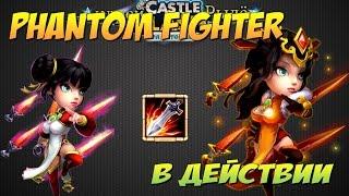 Битва Замков, Призрачная Воительница в действии, Phantom Fighter in action, Castle Clash