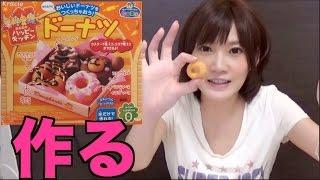 getlinkyoutube.com-【知育菓子】ハッピーキッチン ドーナツ 作る編【木下ゆうか】 Kracie - happy kitchen Donut ①