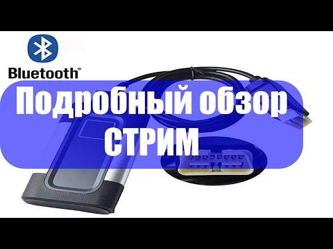 Подробный обзор AutoCom, Delphi, WOW купленного в китае. Стрим