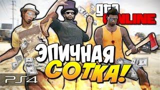 getlinkyoutube.com-GTA 5 Online (PS4) - Эпичная сотка! #100