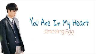 Standing Egg - You Are In My Heart Lyrics - Andante OST Part. 3