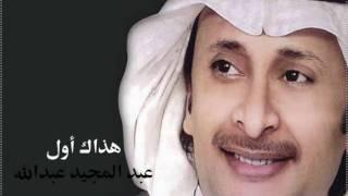 getlinkyoutube.com-هذاك أول   عبدالمجيد عبدالله